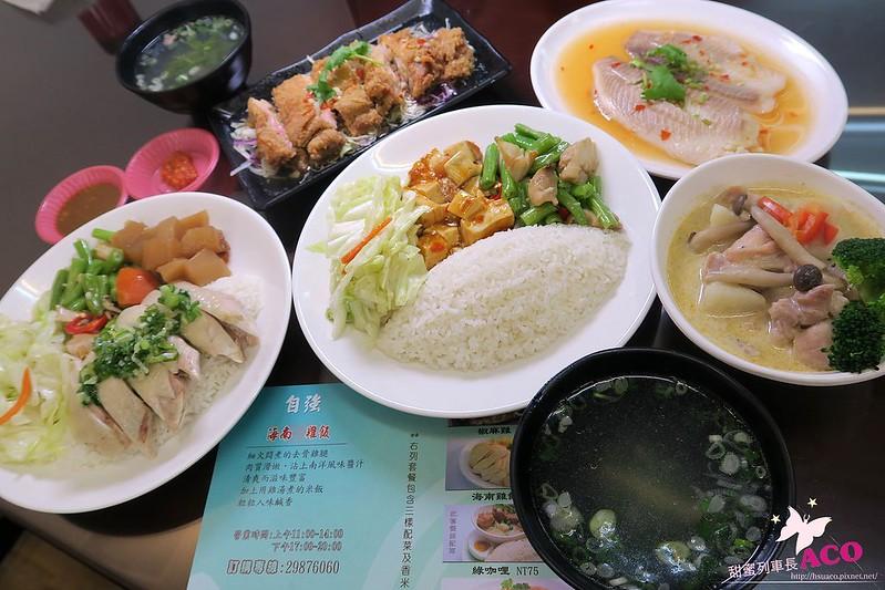 海南雞飯三重便當簡餐IMG_6600.JPG.JPG