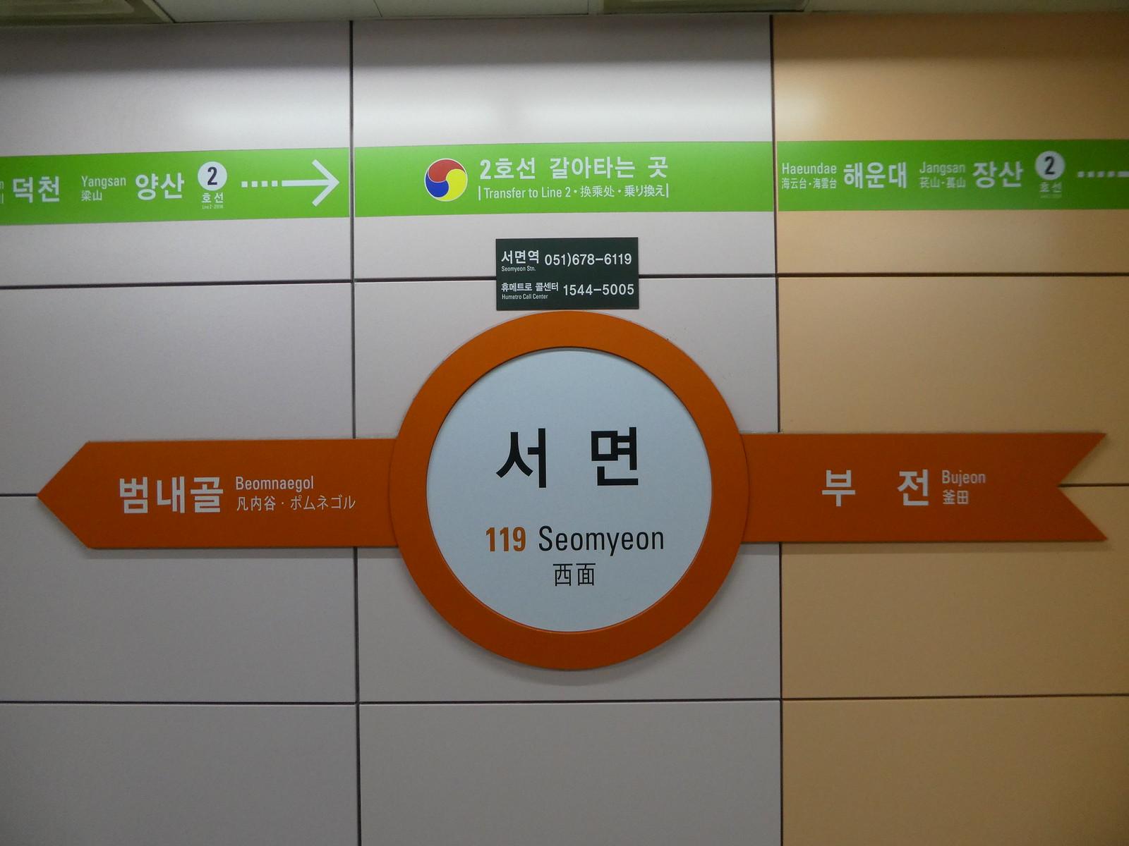 Metro station sign in Busan, South Korea