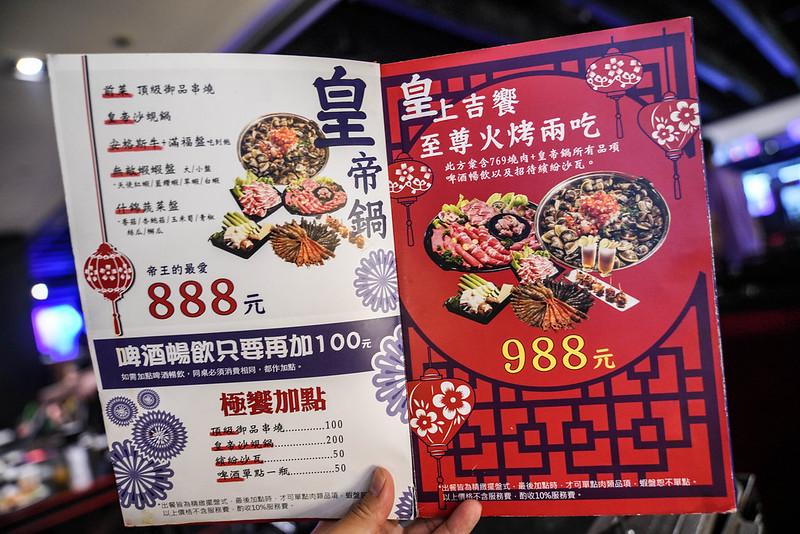 台北燒烤 (6)