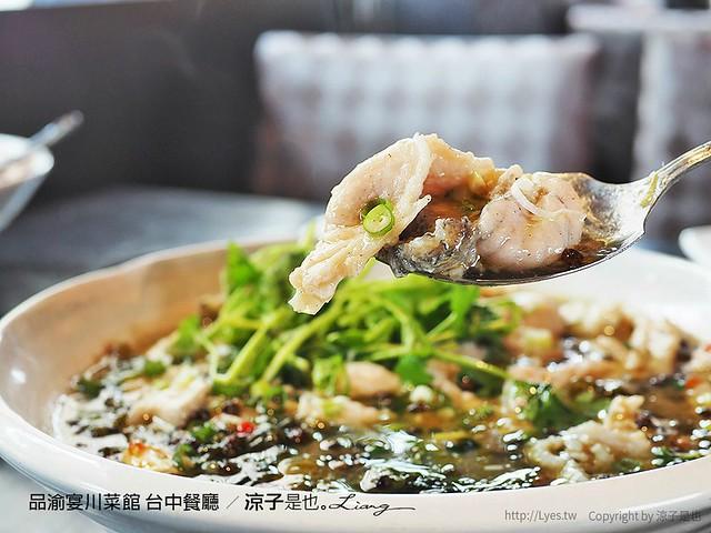 品渝宴川菜館 台中餐廳 21