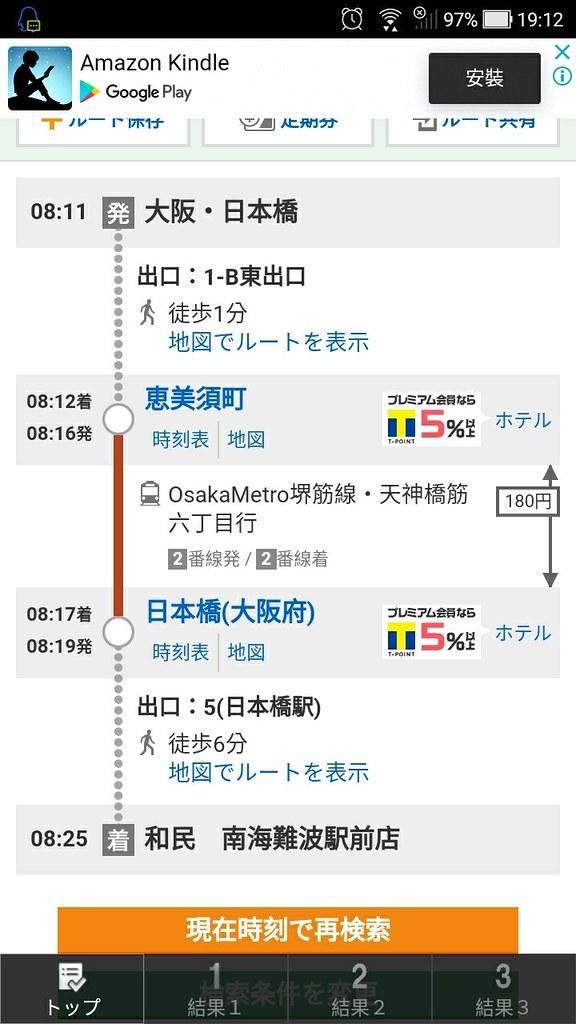 日本橋到關西空港坐法_180422_0003