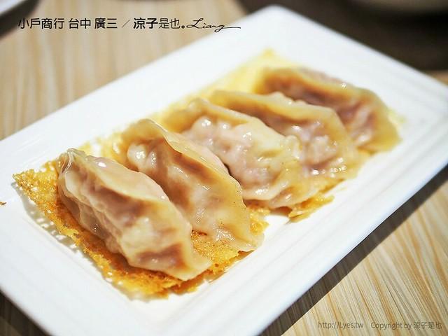 小戶商行 台中 廣三 15