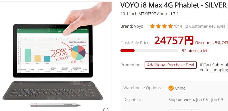VOYO i8 Max 現在価格