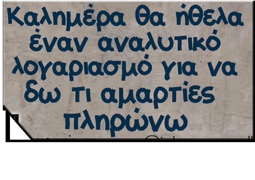 ΑΜΑΡΤΙΕΣ ΠΛΗΡΩΝΩ