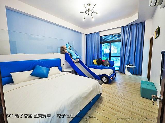 301 親子會館 藍寶賽車 1