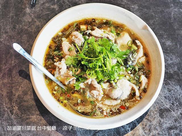 品渝宴川菜館 台中餐廳 16