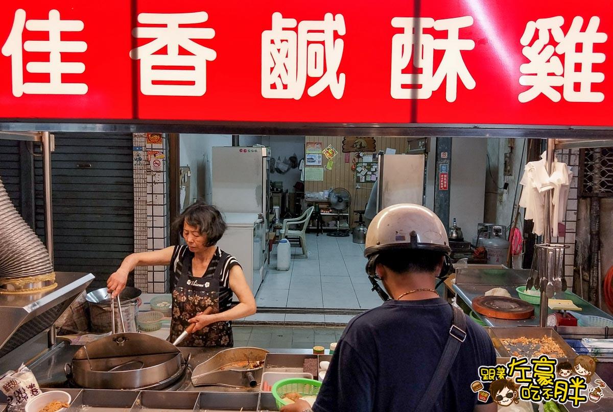 鳳山佳香鹽酥雞-4