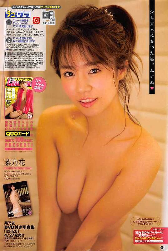 菜乃花07