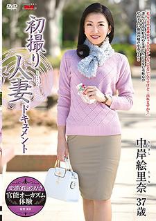JRZD-809 First Taking A Wife Document Erika Nakagori