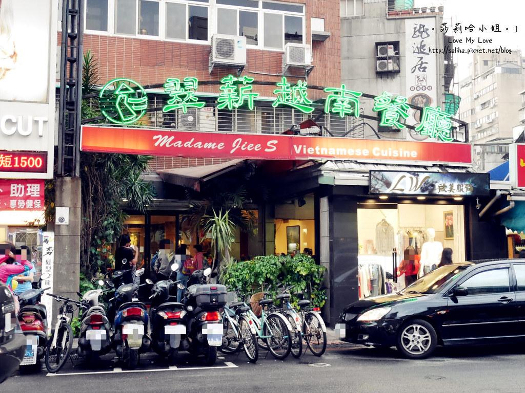 台北公館站美食推薦翠薪越南餐廳 (1)