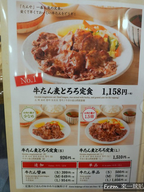 たんやHAKATA牛舌屋博多牛舌早餐10