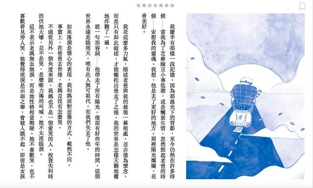 陳名珉《我媽的異國婚姻》電子書