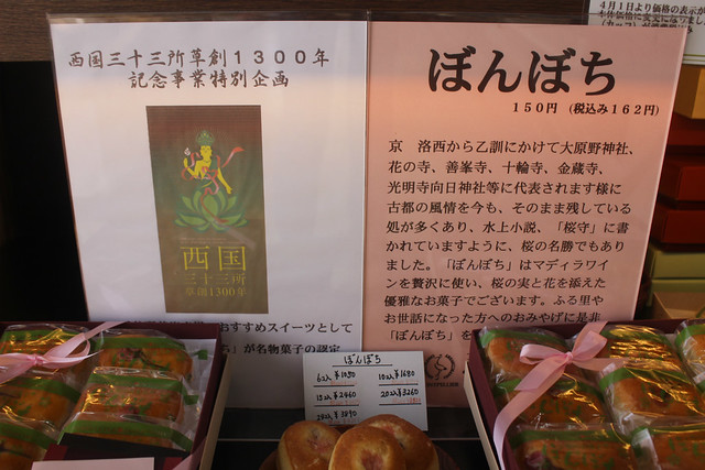 yoshiminedera-sweets004