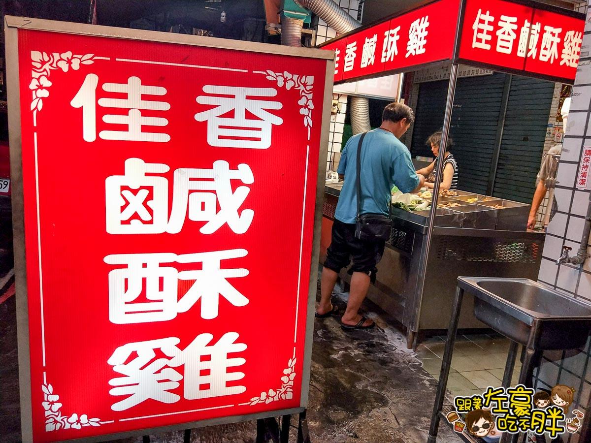 鳳山佳香鹽酥雞-3