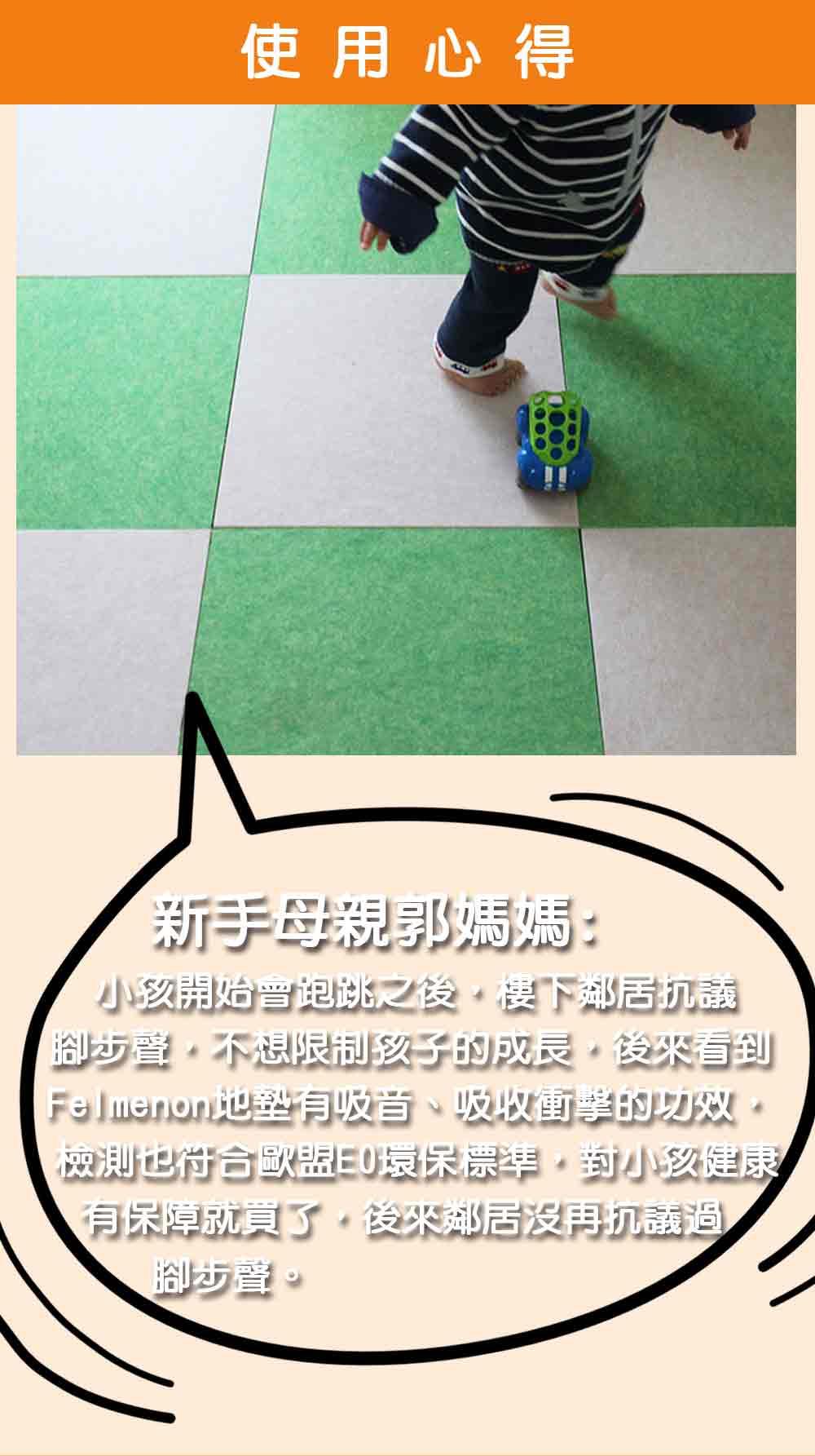 Felmenon嬰兒遊戲爬行墊/兒童跑跳吸音減震墊開箱文使用心得