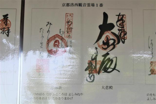 yoshiminedera-gosyuin006