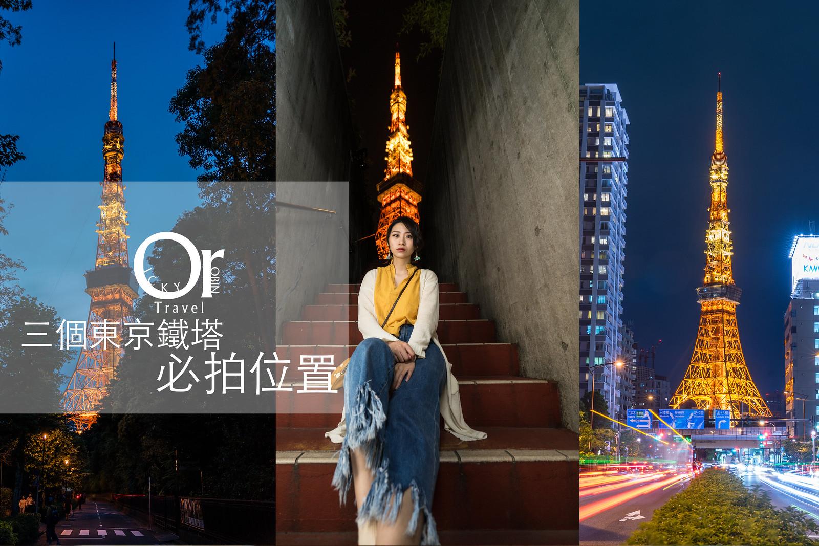 【東京夜景】掌握東京鐵塔夜景,來到東京鐵塔不能錯過的三個拍攝位置,剪影、夜景、車軌一次把握!