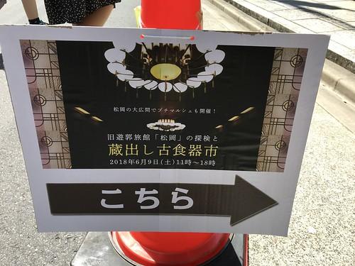 名楽園「一徳」(現 松岡健遊館)