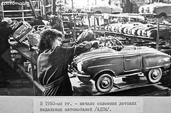 1950 STUDEBAKER Champion Pedal Car