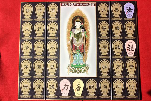 tsubosakadera-gosyuin009