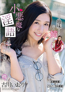 STAR-909 Furukawa Iori Normally It Is Plain ~ The Case That My Sister Who Invited A Guy With Small Devil Fantasy While Playing A Game While My Sister Does Not Know!