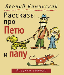 Kaminsky_obl