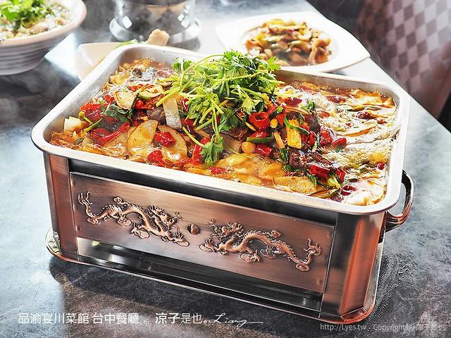 品渝宴川菜館 台中餐廳 32