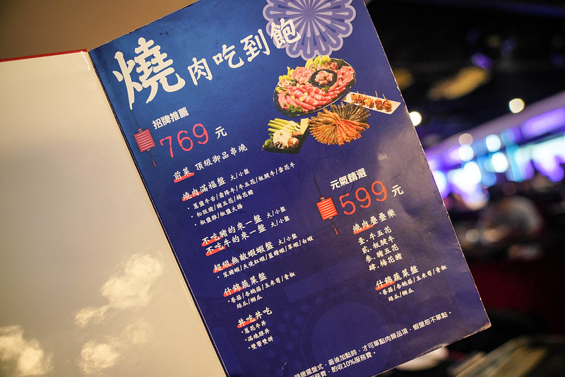台北燒烤 (5)