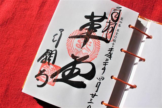 gyoganji-gosyuin010