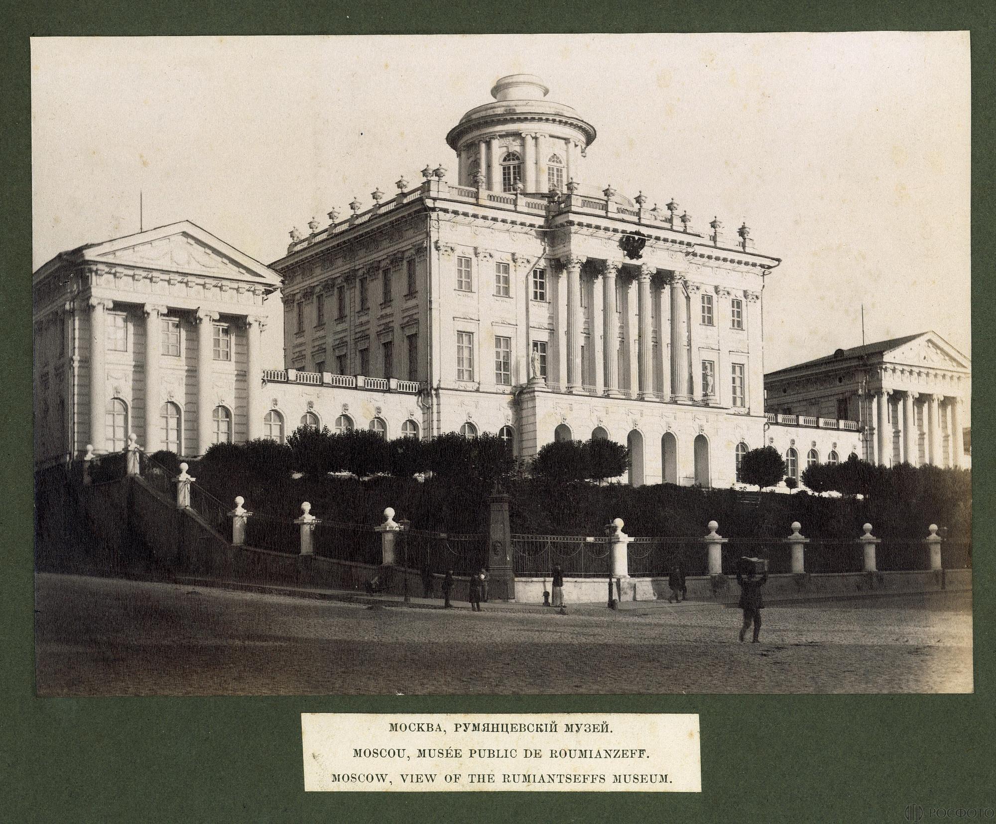 Москва. Румянцевский музей