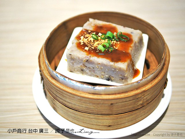 小戶商行 台中 廣三 7