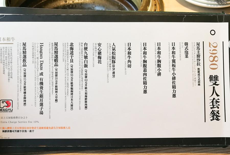 屋馬燒肉 菜單 menu 價位01