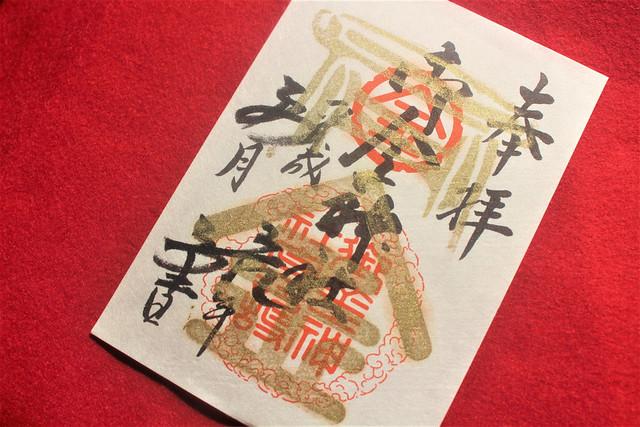御金神社の御朱印_通常版(300円)