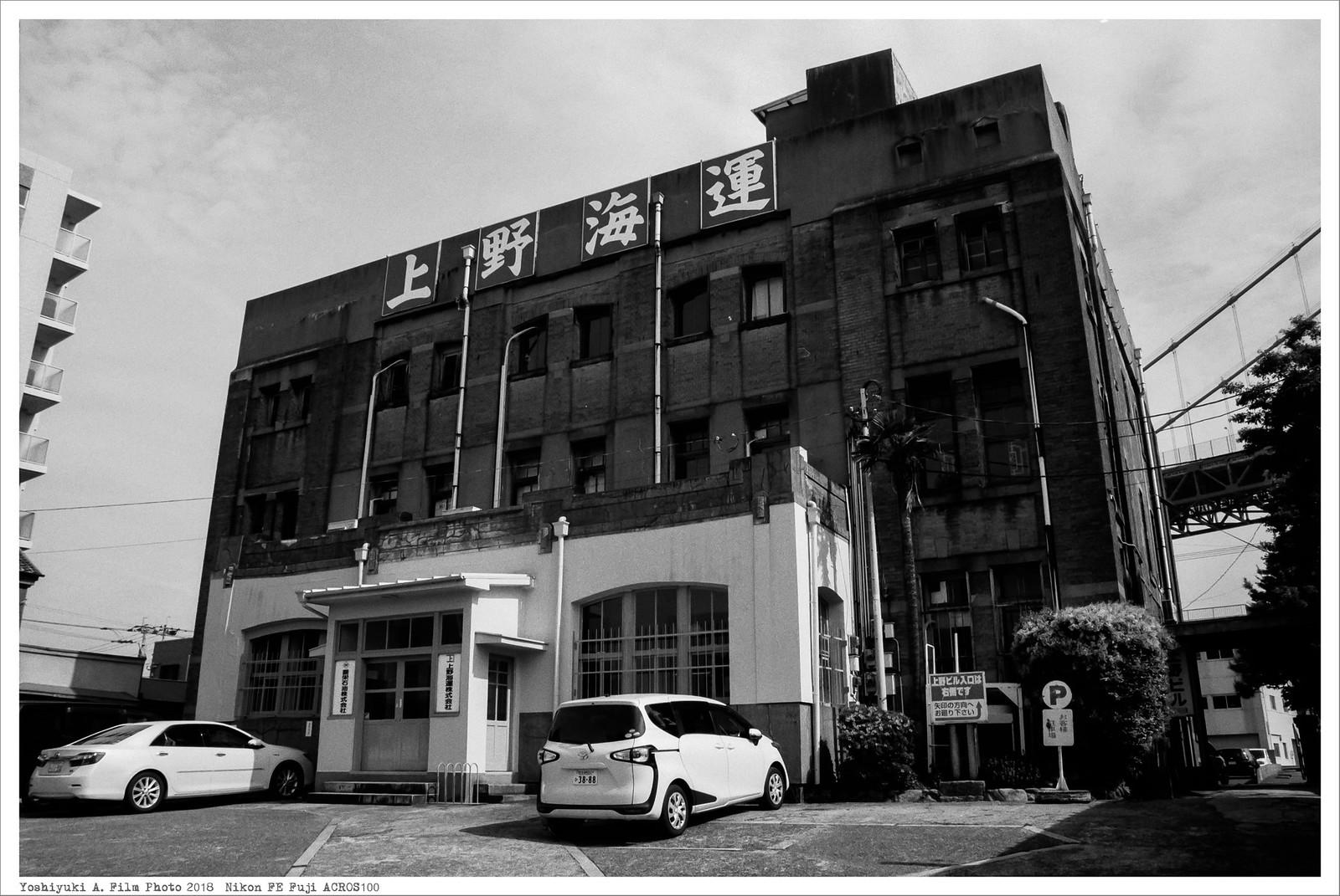 北九州市若松区 上野海運 Nikon_FE_Fuji_Acros100__59