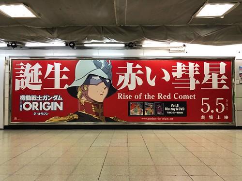 Gundam origini VI final week of projections