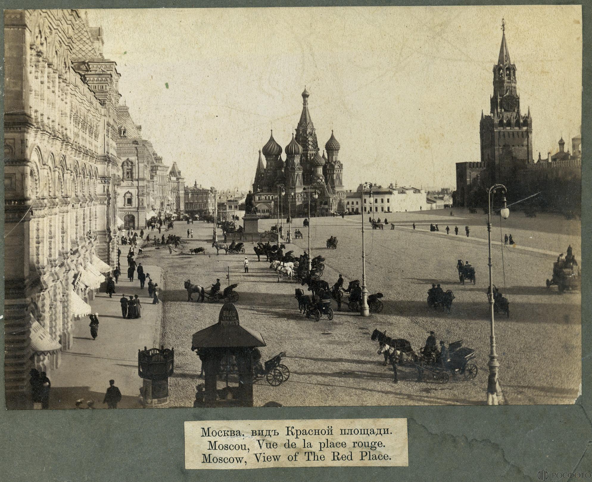 Москва. Вид Красной площади