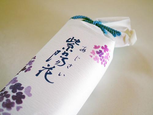 鶴屋吉信・紫陽花