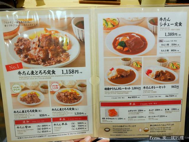 たんやHAKATA牛舌屋博多牛舌早餐12