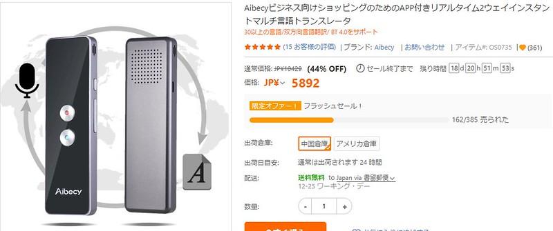 Aibecy 翻訳機 (1)