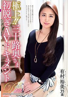 JUTA-088 Superb! !Hiroyoshi Arimura AV Document First Off Mr. Suzashita