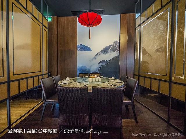 品渝宴川菜館 台中餐廳 47