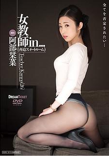 VDD-138 Female Teacher In … [Threatening Suite Room] Abe Sakai