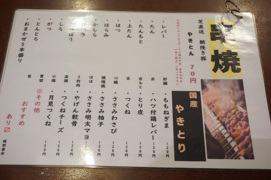 きん魚(江古田)