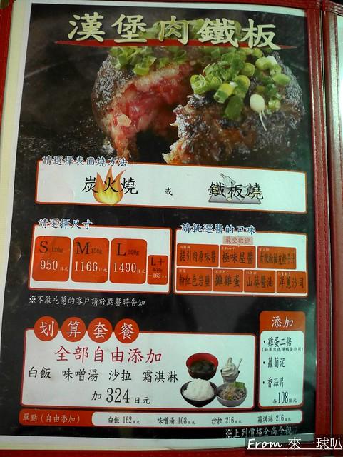 極味屋鐵板牛肉漢堡排  極味や 博多店08
