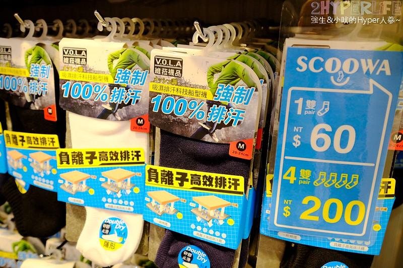 SCOOWA逢甲旗艦店 (35)