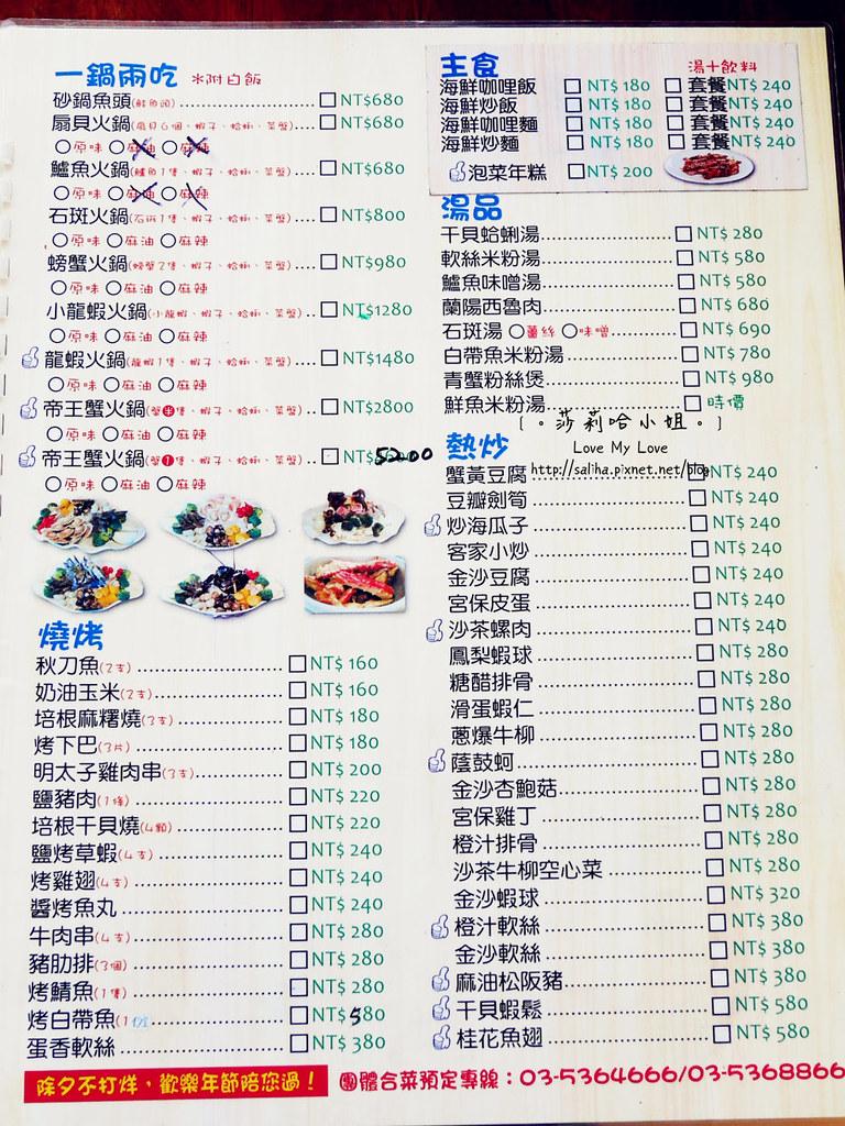 新竹南寮老漁港新海鮮餐廰菜單價位價格訂位menu (2)