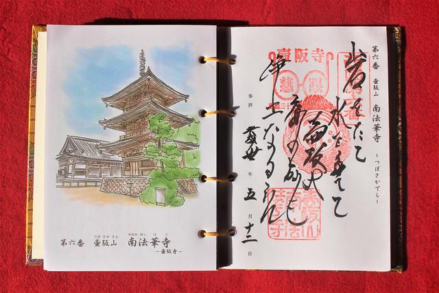tsubosakadera-gosyuin001