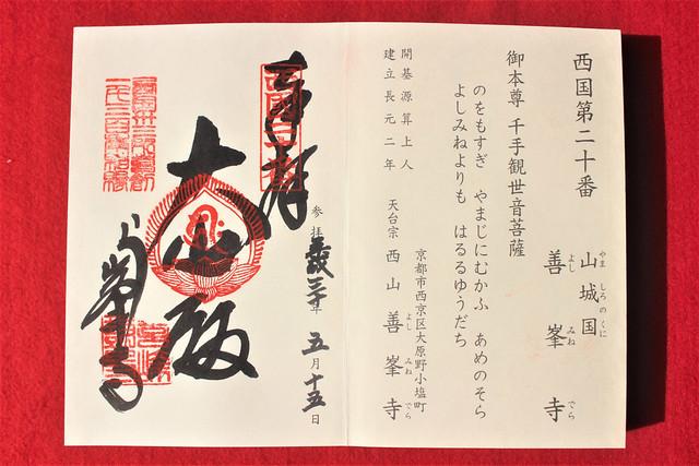 yoshiminedera-gosyuin025