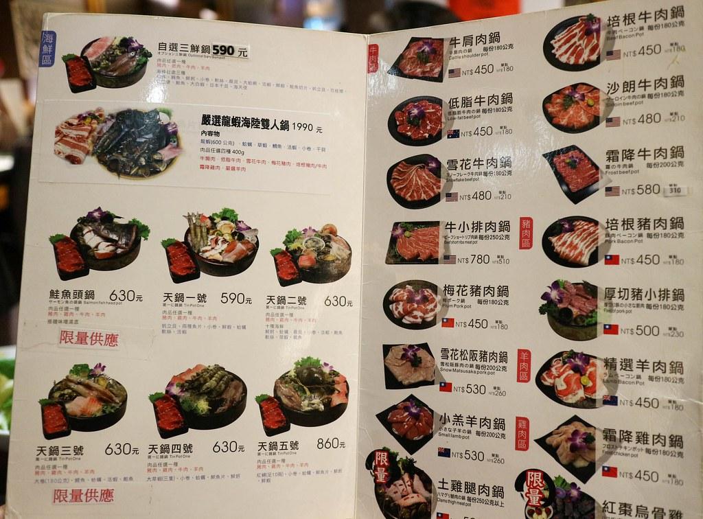 天鍋宴-芝山店 (5)