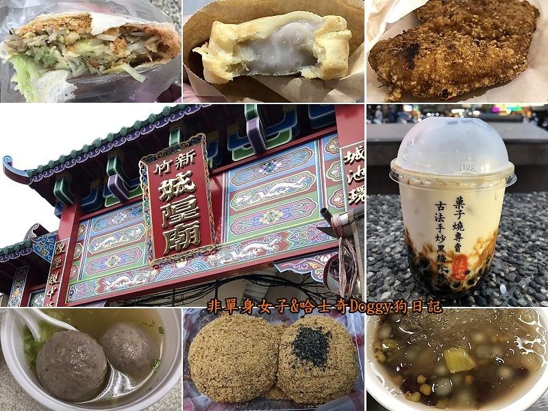 新竹城隍廟美食01